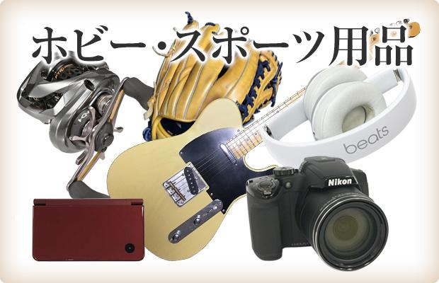 ホビー・スポーツ用品買取
