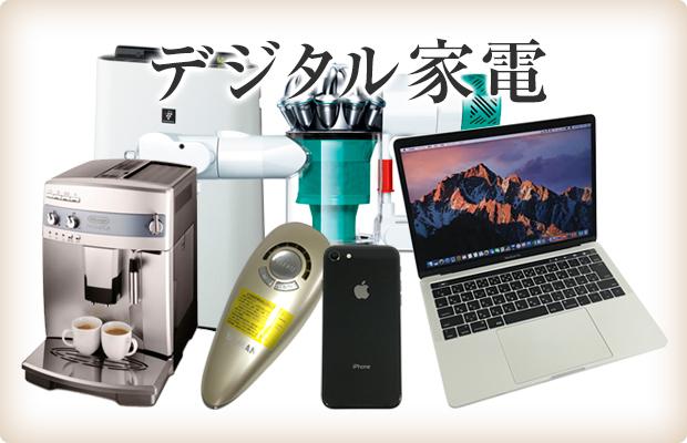 デジタル家電買取