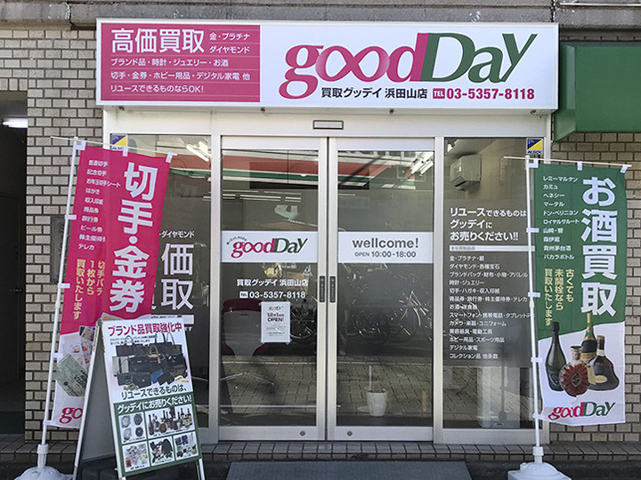 浜田山店外観イメージ