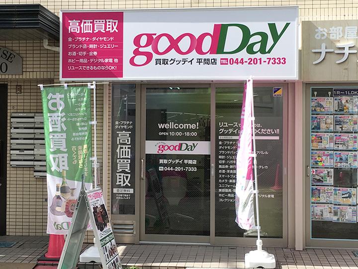 川崎平間店外観イメージ