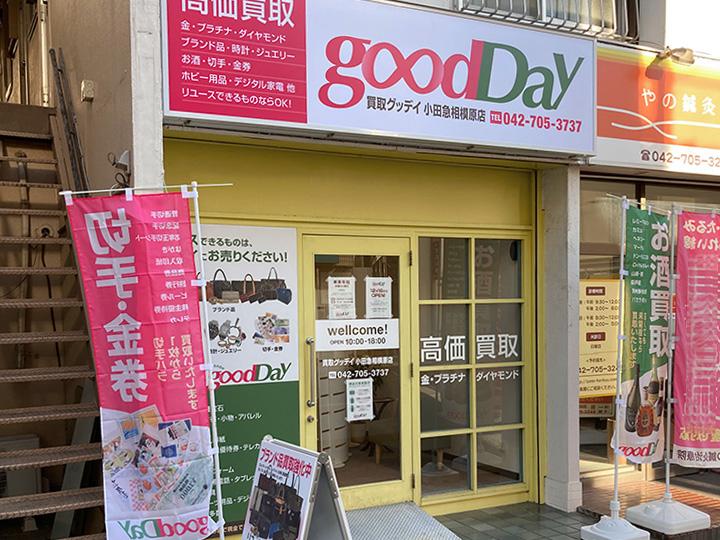 小田急相模原店外観イメージ