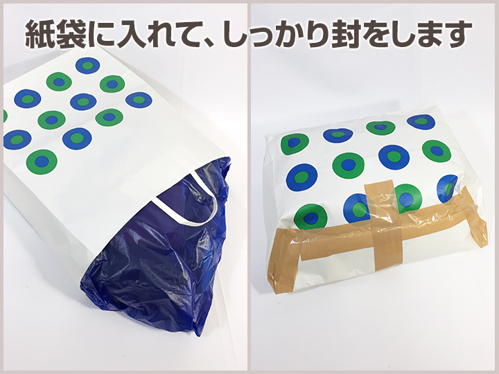 ショッピングバッグでの梱包方法3