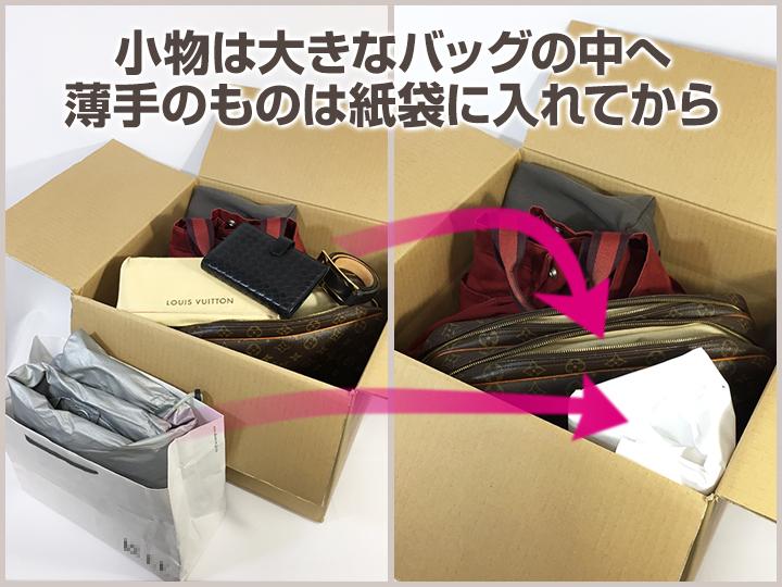 段ボール箱での梱包方法2