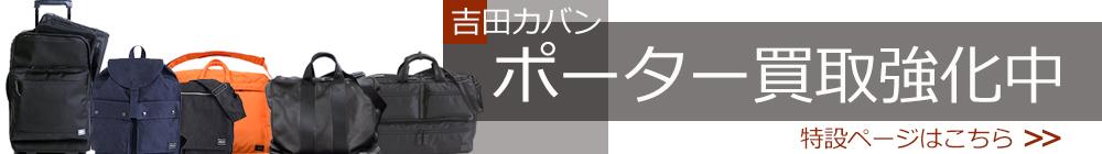 吉田カバン ポーター買取強化中!