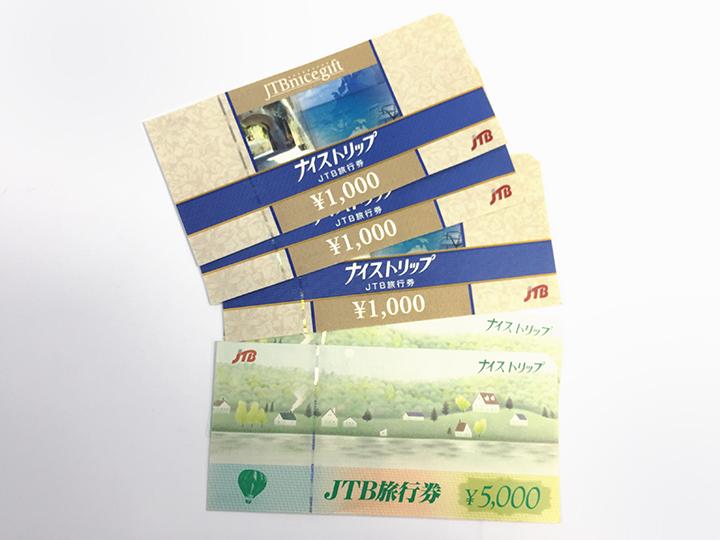 JTB旅行券 買取りました!