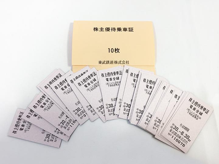 蒲生店で東武鉄道の株主優待券を買取りました