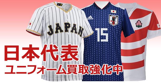 日本代表ユニフォーム買取強化中!