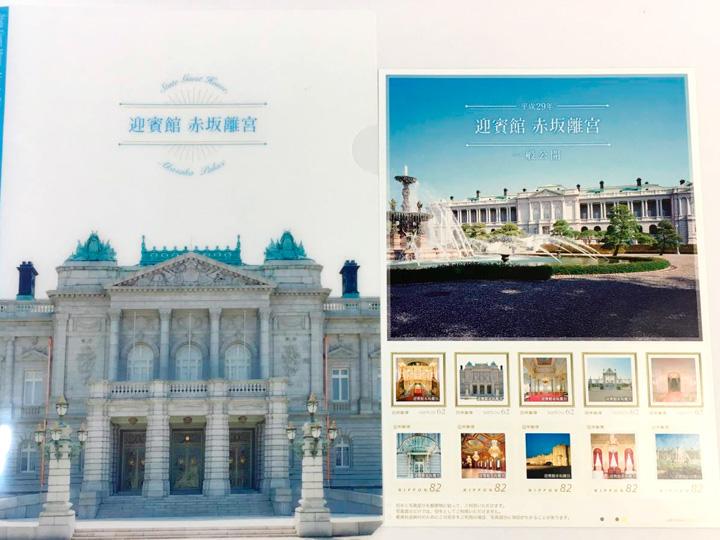 迎賓館赤坂離宮一般公開 切手セット買取りました