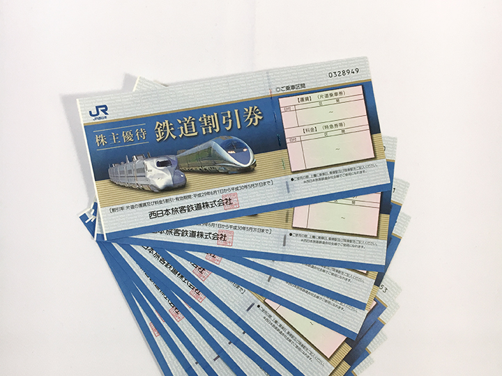 JR西日本 鉄道割引券 買取りました