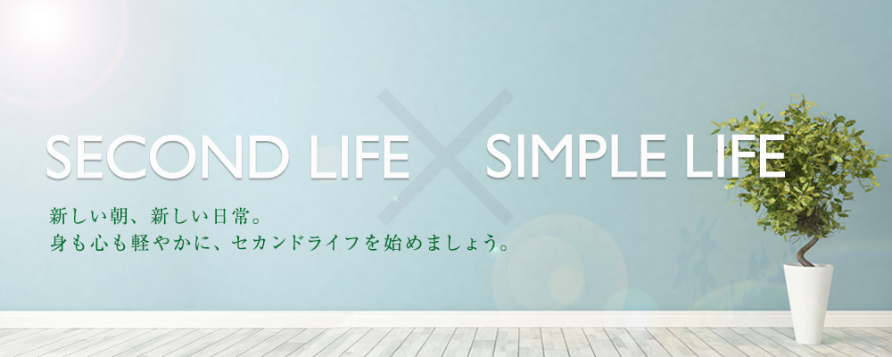 生前整理イメージ1~SECOND LIFE × SIMPLE LIFE
