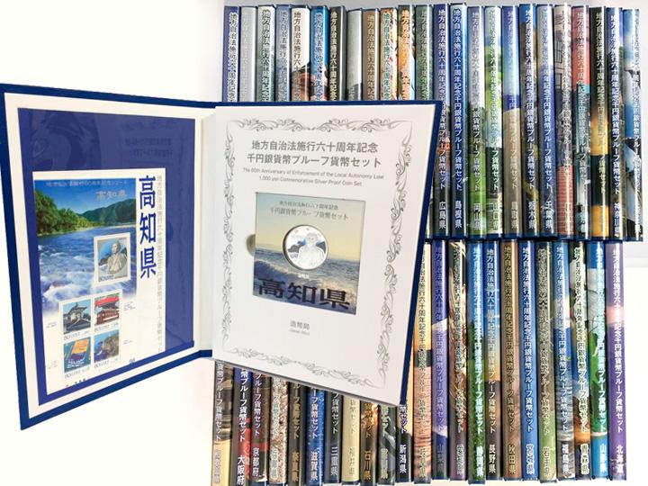 地方自治法施行六十周年記念 千円銀貨幣プルーフ貨幣 Bセット 買取りました!