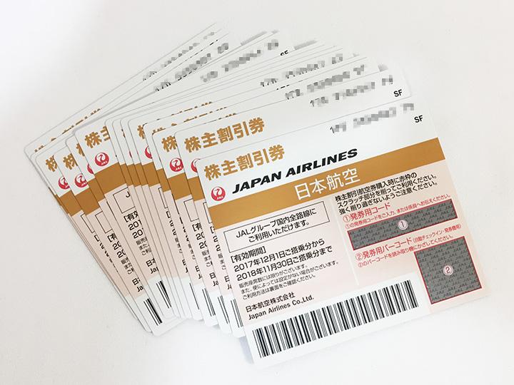 JAL株主優待券 買取りました
