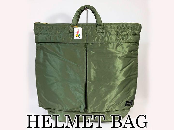 ポーター タンカー ヘルメットバッグ 買取りました!