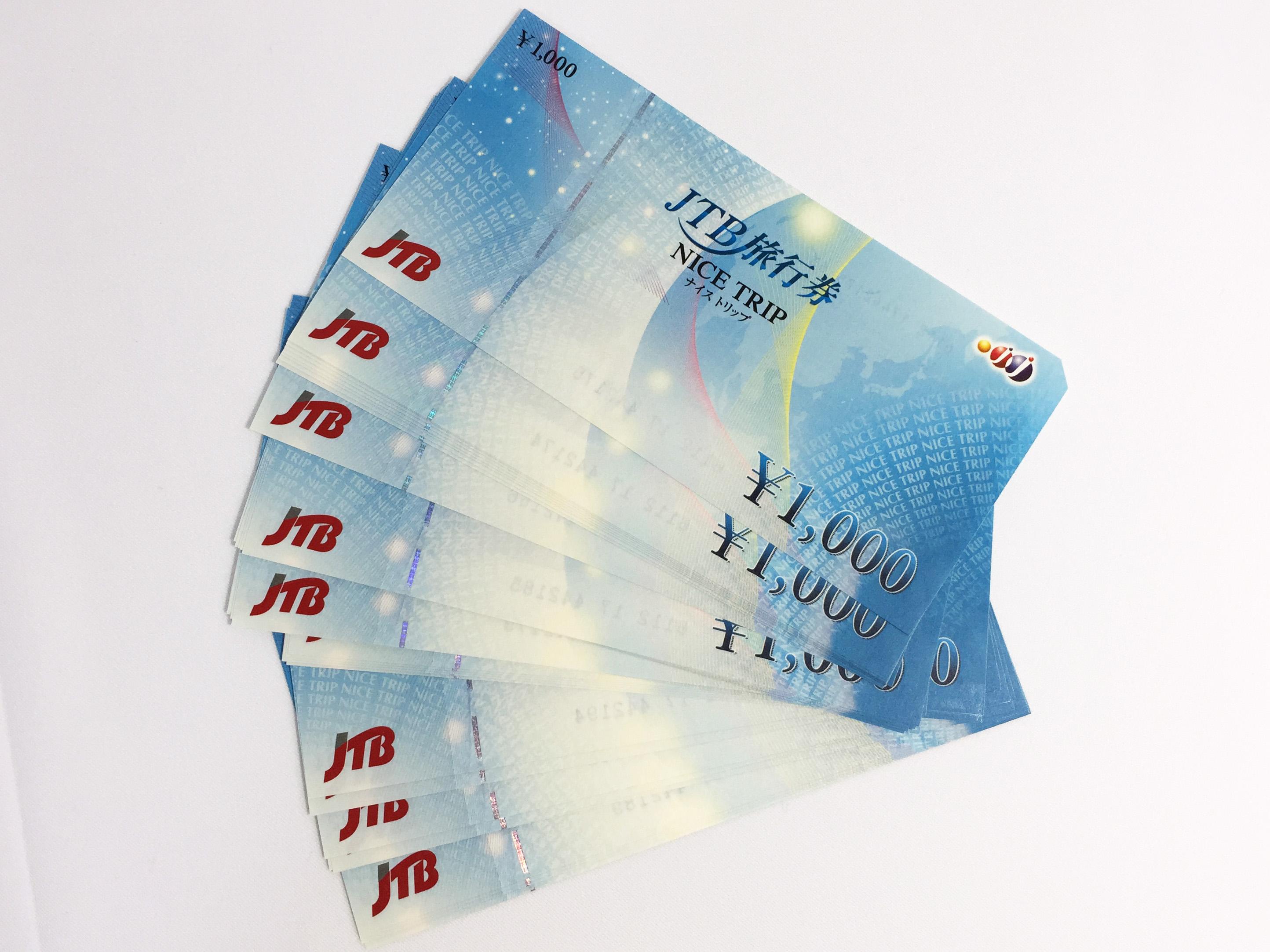 平間店で JTB 旅行券 ナイストリップ 買取りました