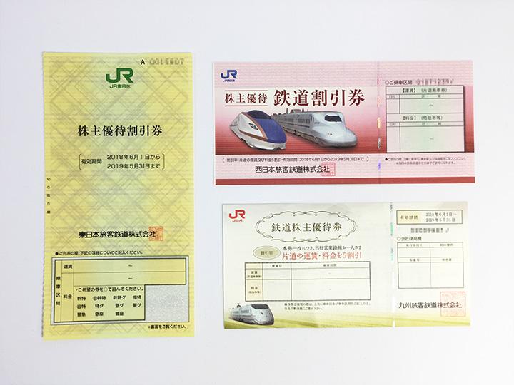 JR東日本、JR西日本、JR九州の株主優待券 買取りました!