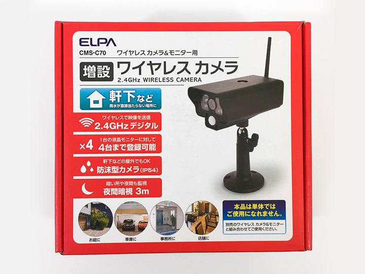 エルパ 防犯カメラ 買取りました