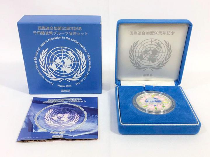 国際連合加盟50周年記念 千円銀貨 買取りました