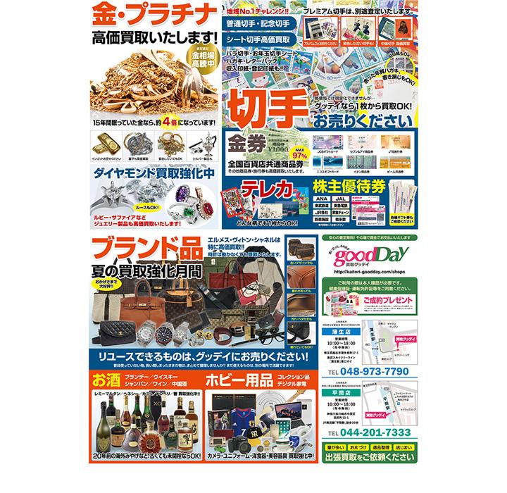 8月のチラシ情報 ブランド品夏の買取強化月間!