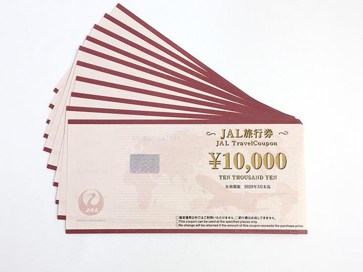 旅行券買取事例 JAL旅行券