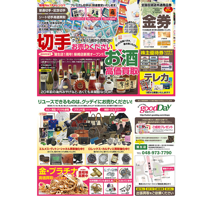 越谷蒲生店 11月のチラシ お酒買取強化中!
