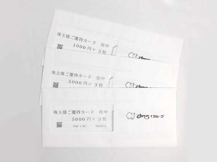 株主優待券買取事例:すかいらーく 株主様ご優待カード