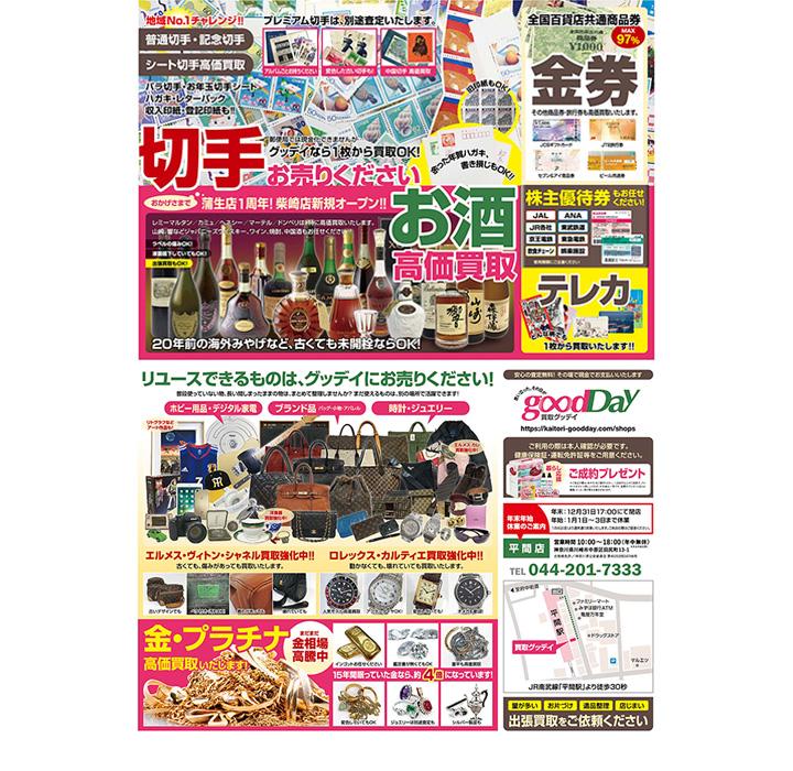川崎平間店 12月のチラシ情報