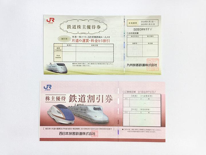 株主優待券買取事例:JR九州 JR西日本