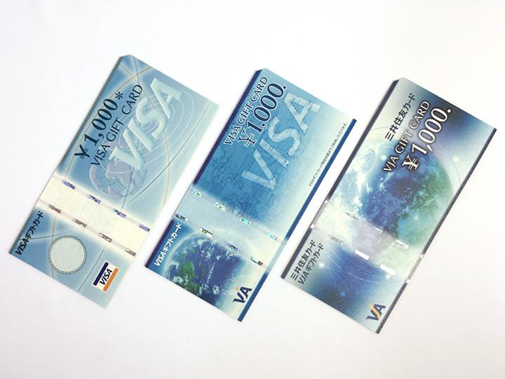商品券買取事例:VJA VISA ギフトカード