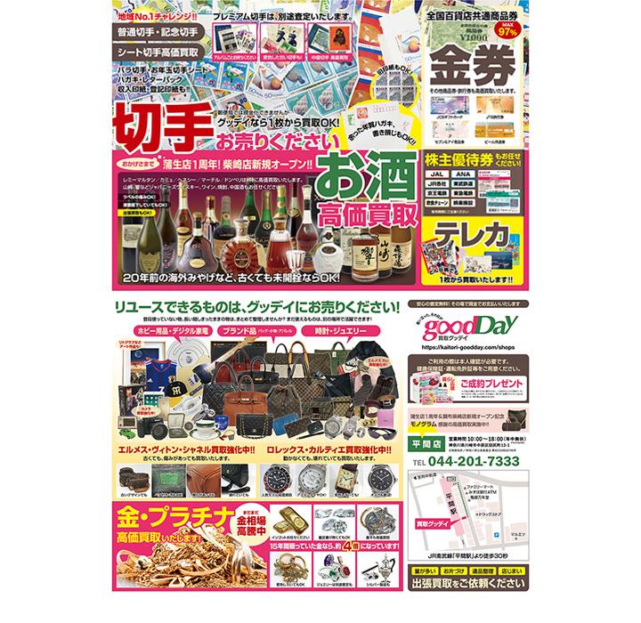 川崎平間店 1月の折込チラシ