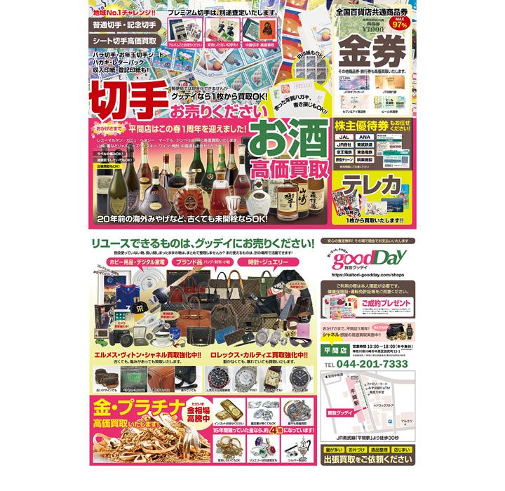 川崎平間店3月の折込チラシ