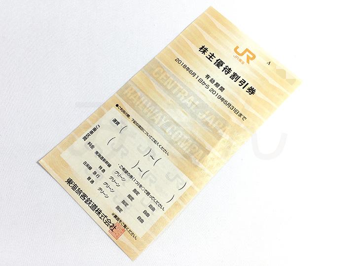 株主優待券買取事例:JR東海株主優待割引券