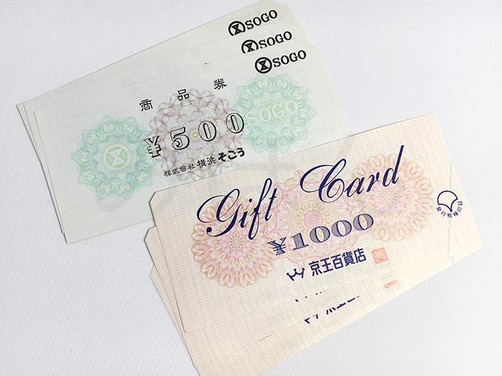 商品券買取事例:京王百貨店 ギフトカード