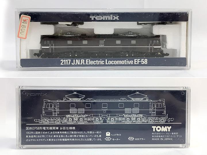 鉄道模型買取事例:TOMIX 国鉄 EF58形 電気機関車