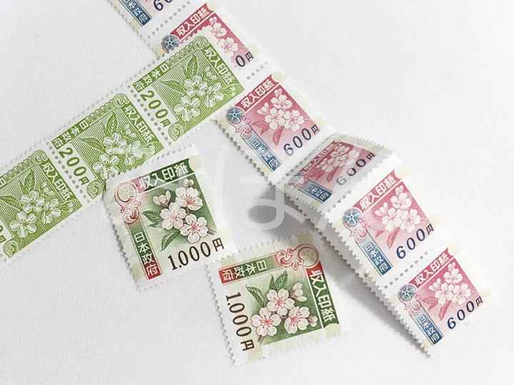 買取事例:収入印紙