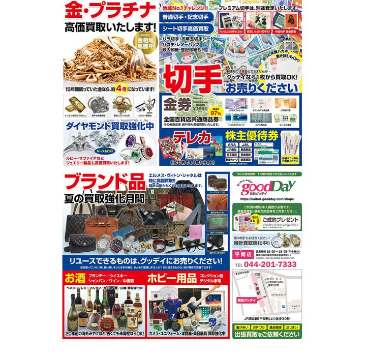 買取グッデイ 川崎平間店 6月の折込チラシ