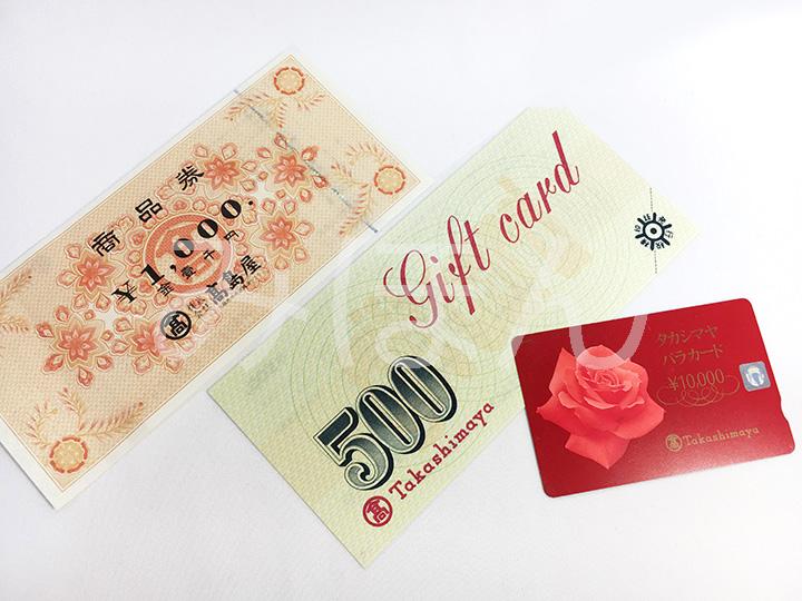 商品券買取事例:高島屋 商品券 ギフトカード