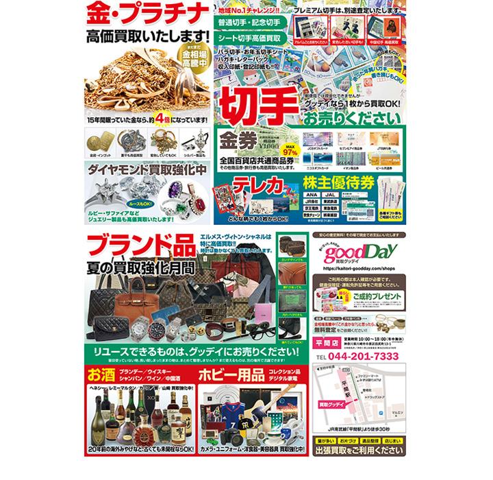 川崎平間店 9月の折込チラシ