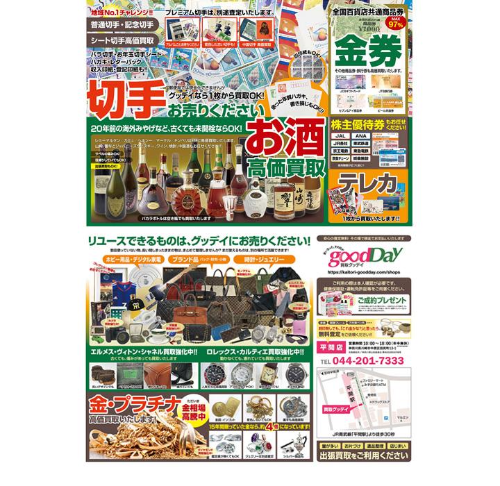 川崎平間店 11月の折込チラシ