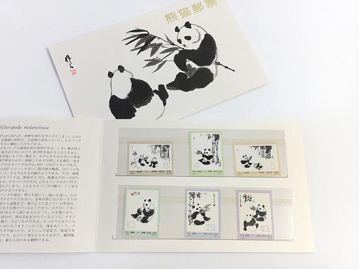 中国切手買取事例:オオパンダ