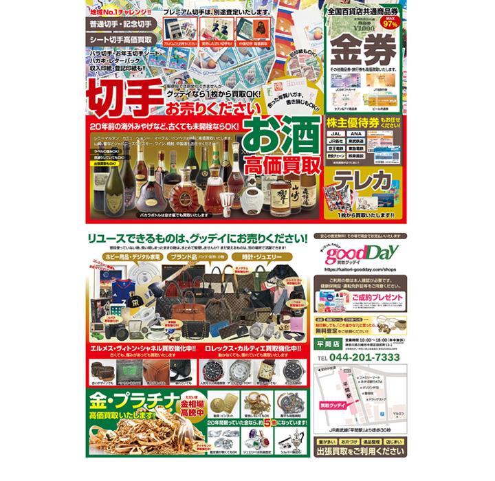 川崎平間店 2月の折込チラシ