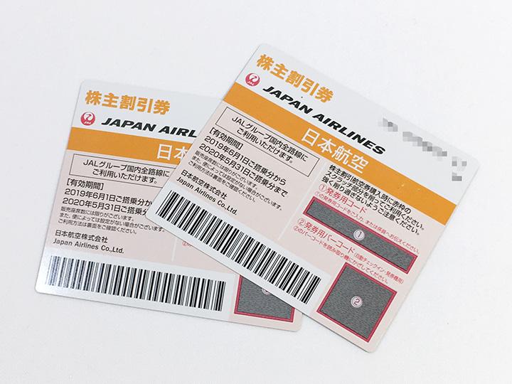 金券事例:JAL 株主優待券