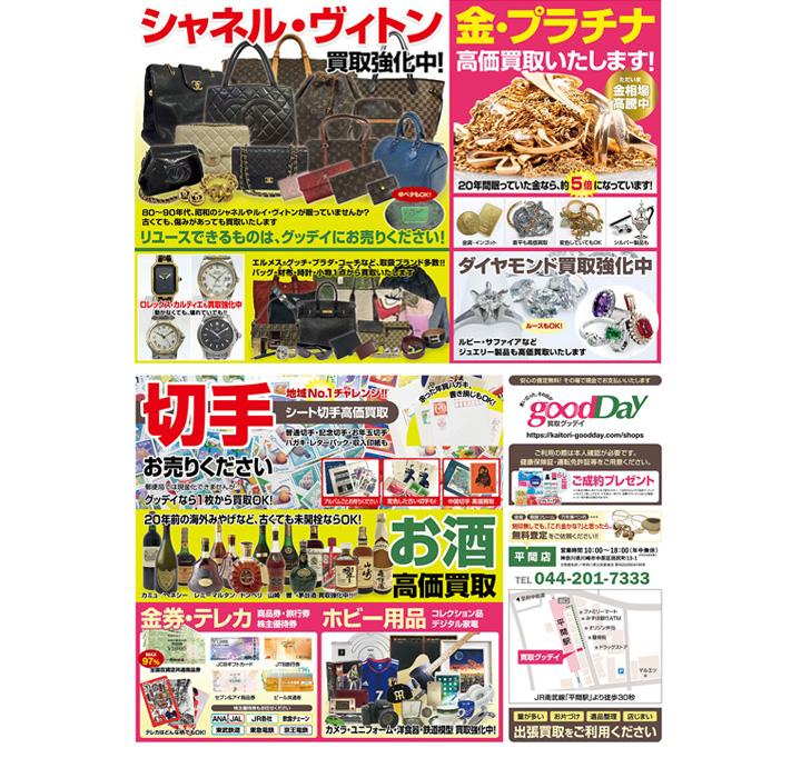 川崎平間店 4月の折込チラシ