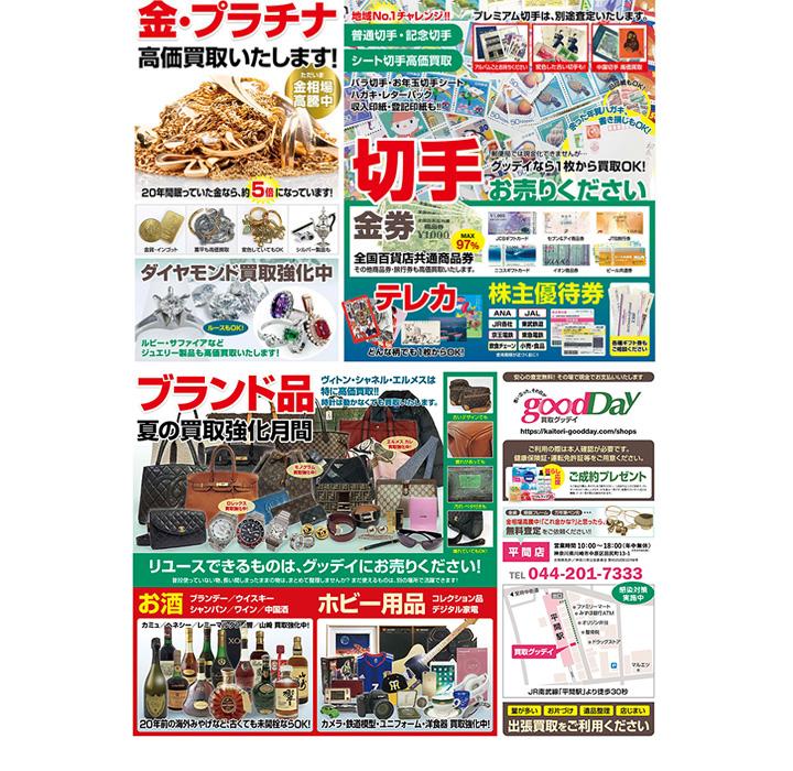 川崎平間店 7月の折込チラシ