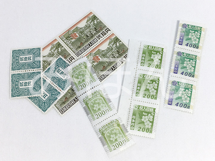 収入印紙買取事例:旧印紙