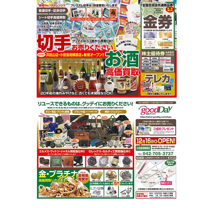 小田急相模原店 12月の折込チラシ