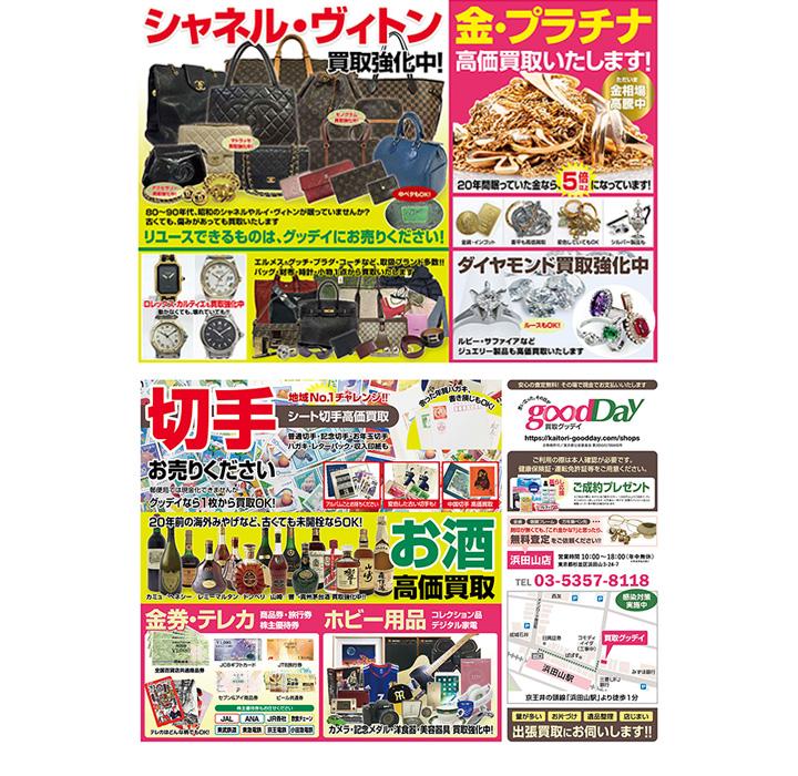浜田山店 4月の折込チラシ