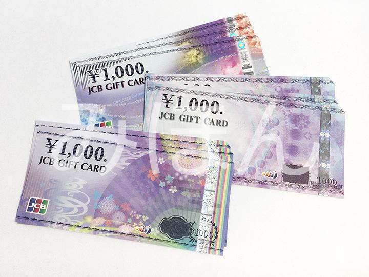 商品券買取事例:JCBギフトカード