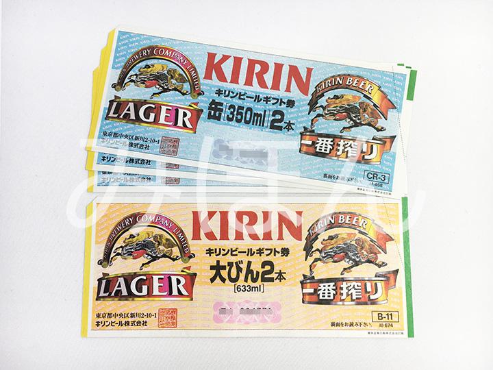 ビール券買取事例:キリン
