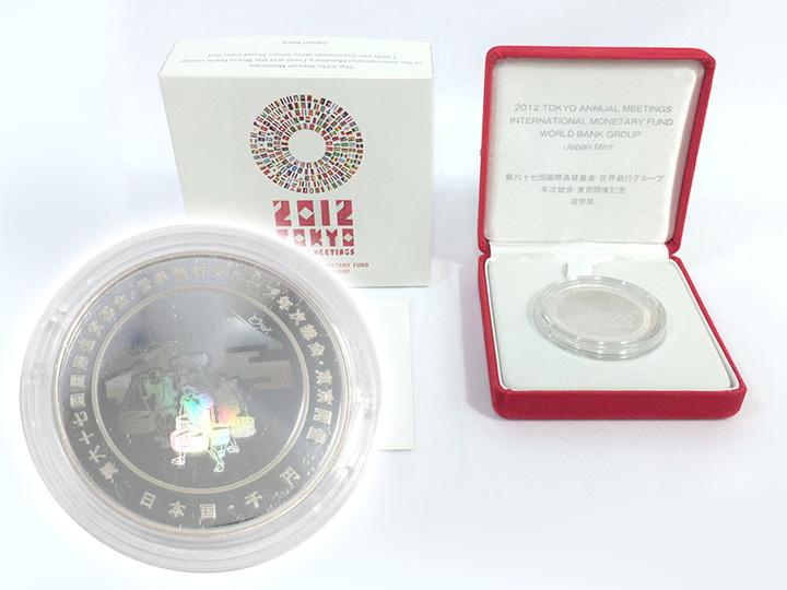 記念貨幣買取事例:第67回国際通貨基金・世界銀行グループ年次総会 記念銀貨