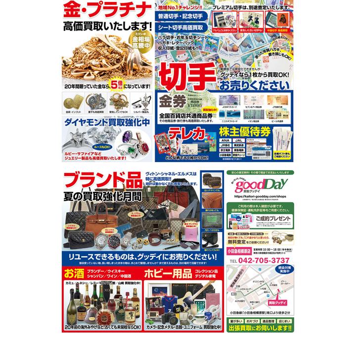 小田急相模原店 8月の折込チラシ